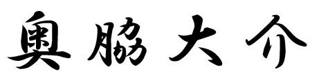 奥脇 大介
